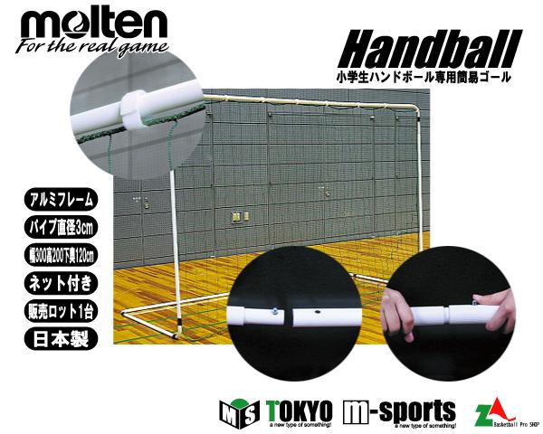 【送料無料】molten(モルテン)小学生ハンドボール専用簡易ゴール1台AHG※こちらの商品はお取り寄せになります