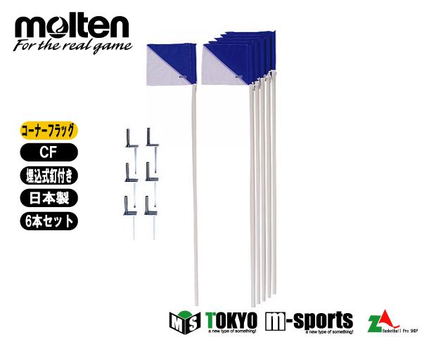 molten(モルテン)コーナーフラッグサッカーボールLM412[レフェリーグッズ]※メーカーよりお取り寄せの商品となります