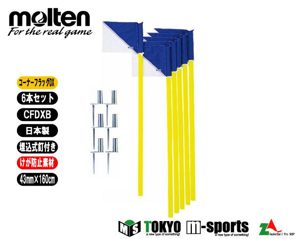 【送料無料】molten(モルテン)コ-ナ-フラッグDX 6本セットサッカーボールCFDXB※メーカーよりお取り寄せの商品となります
