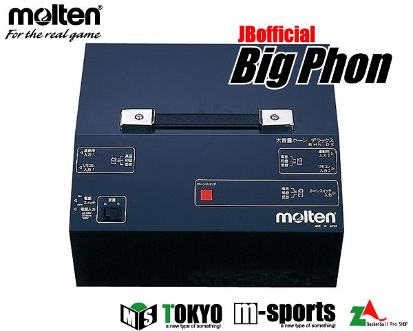【BHNDX】molten モルテン大音量ホーンDX試合用品・備品