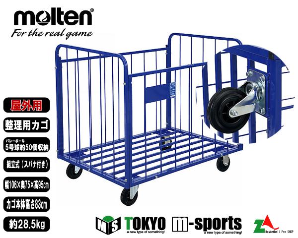 モルテン moltenボール整理カゴ(屋外用)【BK50OT】