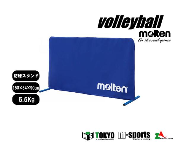 molten(モルテン)防球スタンドセット VBDXSETバレーボール 備品・設備※メーカーよりお取り寄せの商品となります