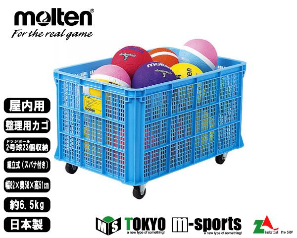 モルテン moltenボール整理カゴ屋内用【BKPIN】