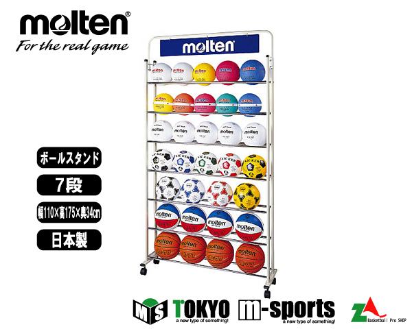 【送料無料】【ボールカゴ・ボール整理棚】モルテン ボールスタンドmoltenDS110