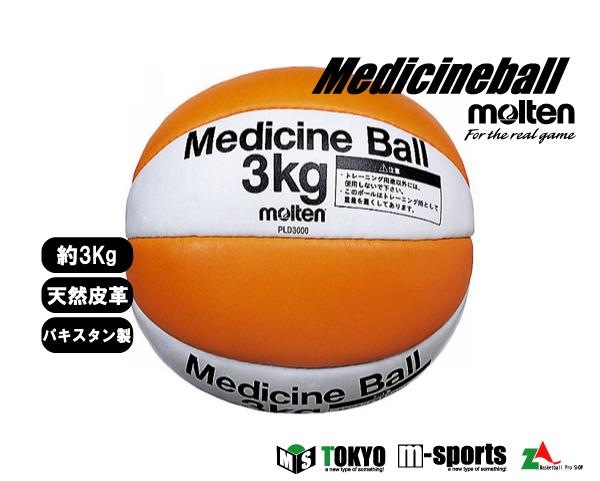 molten(モルテン)MEDICINE BALLメディシンボール 3kgPLD3000※メーカーよりお取り寄せの商品となります
