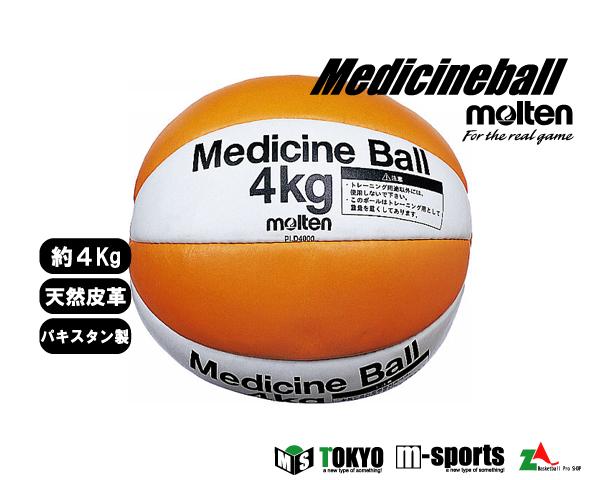 molten(モルテン)MEDICINE BALLメディシンボール 4kgPLD4000※メーカーよりお取り寄せの商品となります