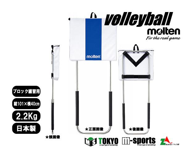 molten モルテンスパブロ バレーボール 設備・備品ブロックはね返りレシーブ練習用【SBL】