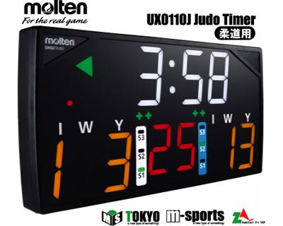 molten(モルテン)デジタイマー柔道UX0110J従来よりも見やすく・使いやすさも向上した新型柔道用タイマー