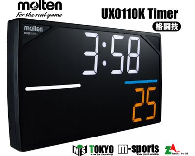 【今なら送料無料!!】molten(モルテン)デジタイマー格技UX0110K従来よりも見やすく・使いやすさも向上した新型格技用タイマー