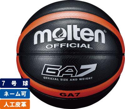 ギフト プレゼント ご褒美 人気商品 モルテン moltenバスケットボール7号球ヘビ革調シボ形状モデル 人工皮革 ブラック×オレンジ BGA7-KO