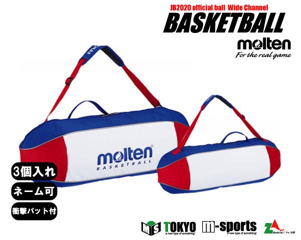 ネーム加工可 モルテン 返品送料無料 molten 安値 EB0053 バスケットボールバッグ3個入れ