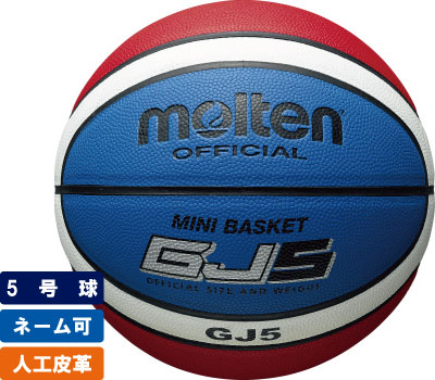 ネーム加工可 モルテン 今だけ限定15%OFFクーポン発行中 moltenバスケットボール5号球人工皮革 SEAL限定商品 BGJ5C