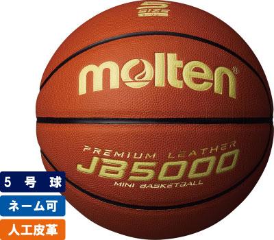 軽量で初心者のトレーニングに最適 モルテン B5C5000-L moltenバスケットボール5号球軽量タイプ人工皮革 ギフト ※アウトレット品