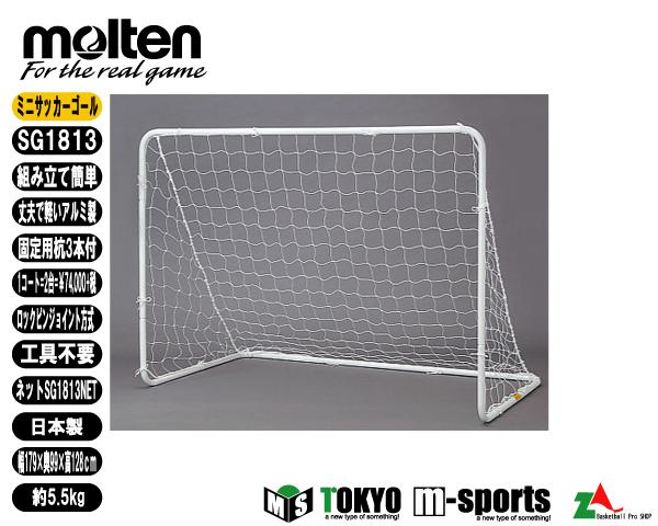 molten(モルテン) SOCCER サッカーミニサッカーゴールSG1813(1台のみ)