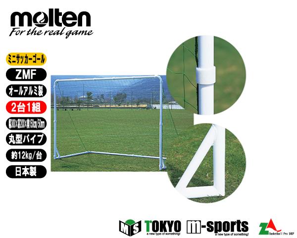 【送料無料】molten(モルテン) SOCCER サッカー簡易ミニサッカーゴールZMF(2台1組)※こちらの商品はメーカーお取り寄せになります