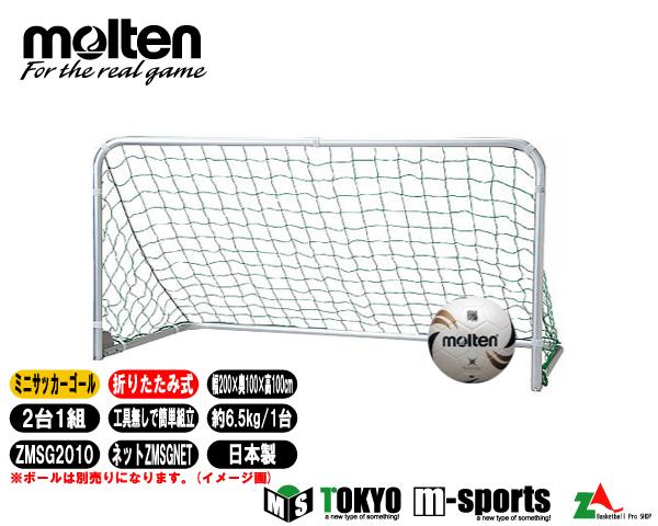 【今なら送料無料】molten(モルテン) SOCCER サッカー折り畳みミニサッカーゴール ZMSG2010(2台1組)※こちらの商品はメーカーお取り寄せになります