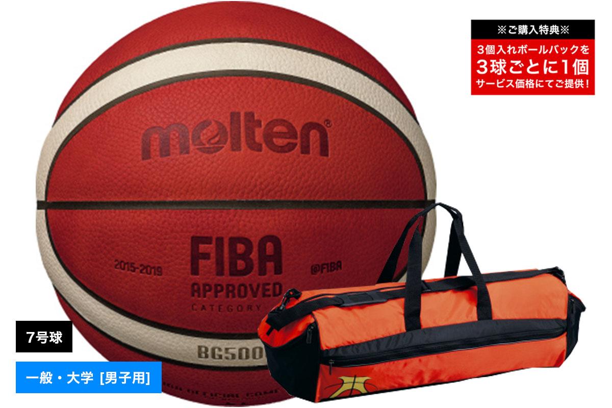 追加料金なしでネーム加工可能 モルテン お買得 moltenバスケットボール7号球国際公認球 検定球 後継モデル オレンジ×アイボリー 天然皮革BGL7X B7G5000 低価格化