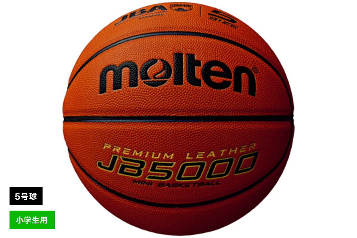 出群 追加料金なしでネーム加工可能 モルテン moltenバスケットボール5号球検定球 記念日 人工皮革 B5C5000