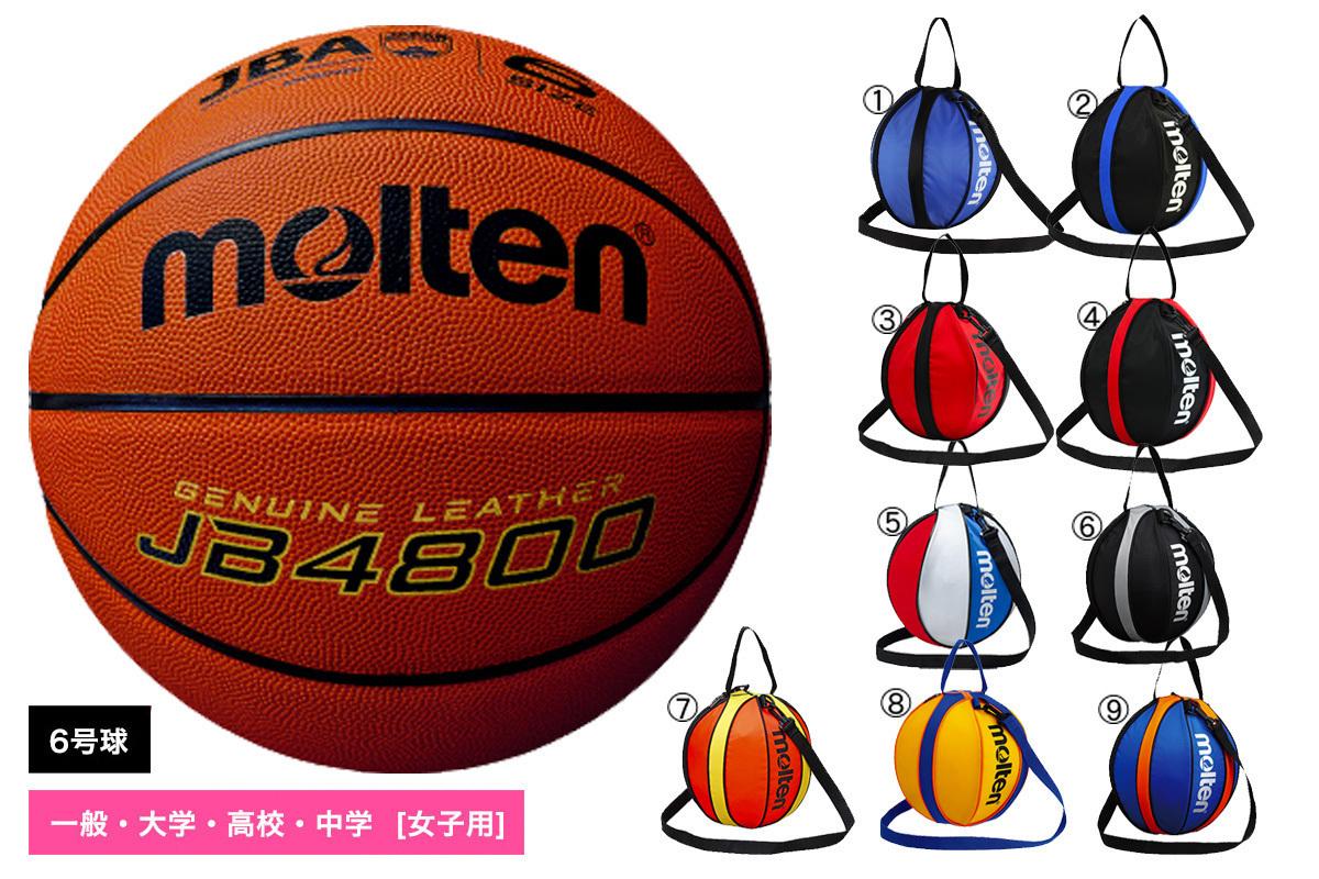 追加料金なしでネーム加工可能 モルテン お見舞い moltenバスケットボール6号球1個入れボールバックセット検定球 B6C4800-NB10 人気急上昇 天然皮革