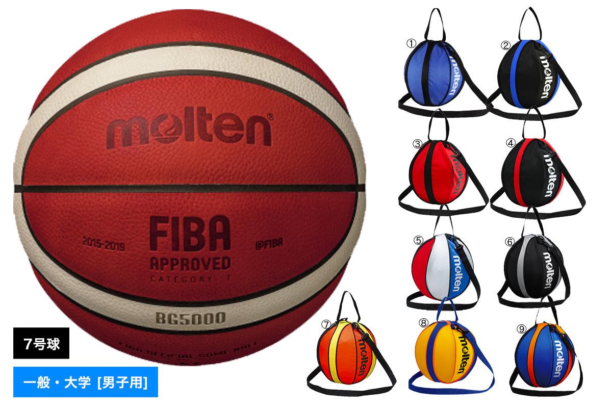 追加料金なしでネーム加工可能 モルテン moltenバスケットボール7号球1個入れボールバックセット国際公認球 サービス 検定球 オレンジ×アイボリー B7G5000-NB10 天然皮革BGL7X オーバーのアイテム取扱☆ 後継モデル
