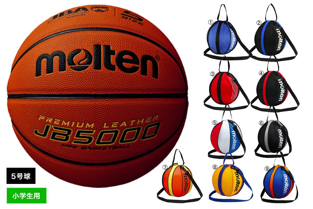 モルテン molten バスケットボール5号球 1個入れボールバックセット 検定球 人工皮革【B5C5000-NB10】