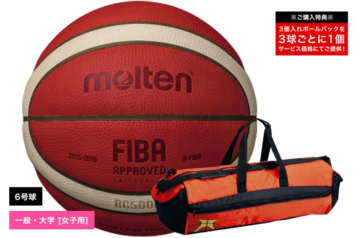 追加料金なしでネーム加工可能 1着でも送料無料 モルテン moltenバスケットボール6号球国際公認球 検定球 天然皮革BGL6X オレンジ×アイボリー 後継モデル B6G5000 店内限界値引き中&セルフラッピング無料