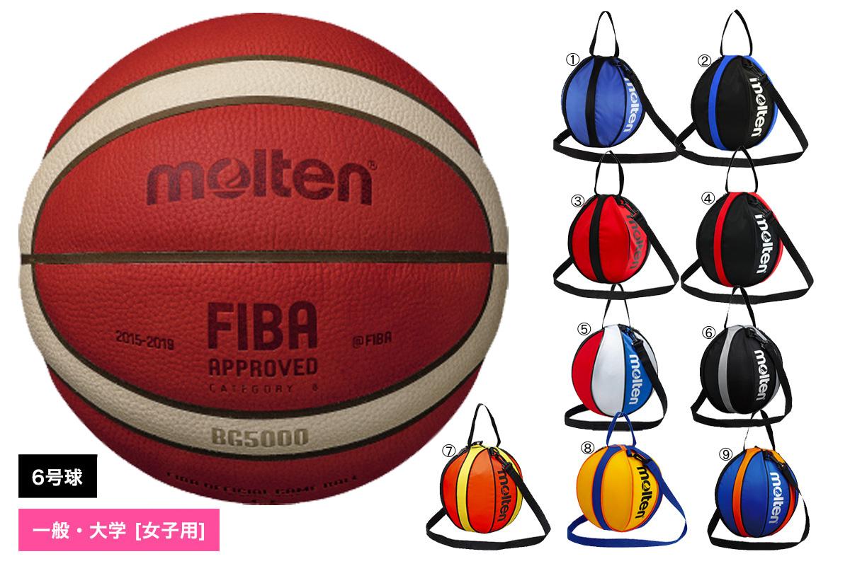 追加料金なしでネーム加工可能 モルテン moltenバスケットボール6号球1個入れボールバックセット国際公認球 検定球 限定特価 オレンジ×アイボリー B6G5000-NB10 早割クーポン 後継モデル 天然皮革BGL6X