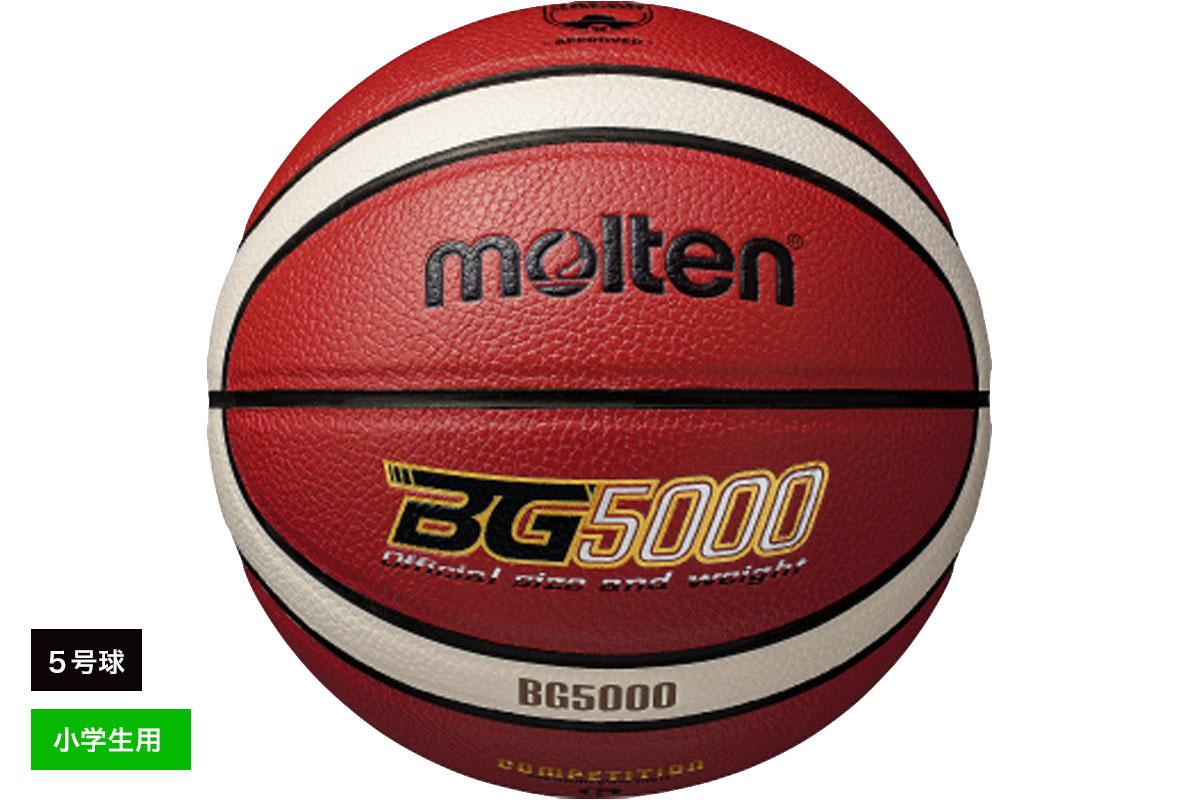 追加料金なしでネーム加工可能 ランキングTOP10 モルテン 爆売り moltenバスケットボール5号球検定球 B5G5000 後継モデル 人工皮革BGJ5X