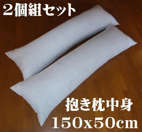 日本製 150x50cm ヌードロングクッション 激安 激安特価 送料無料 中わたは反毛綿を大量約4kgを 成形機で 立体積層ロール状にして綿入れ縫製しています 販売 本体 抱き枕中身 . 2個組セット 中綿4kg入