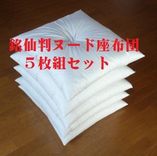爆買い新作 日本製 55cmx59cm 銘仙判ヌード座布団5枚組セット 側生地は綿100% 目打ち215本のしっかりした生地です 5層構造の成形機仕立 55x59cm 銘仙判 中身 5枚組セット 座布団 セールSALE%OFF ヌード座布団