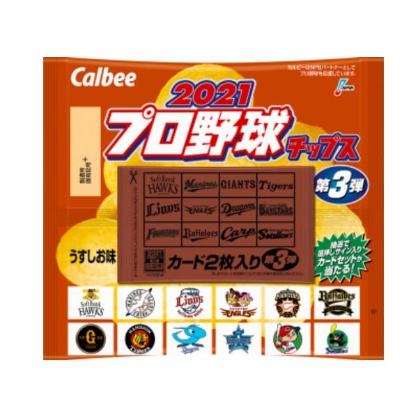 2021プロ野球チップス第3弾 プロ野球チップス2021 お中元 第3弾 24袋入り×3BOX ポテトチップス カード付 日本メーカー新品 9月13日発売 カルビー