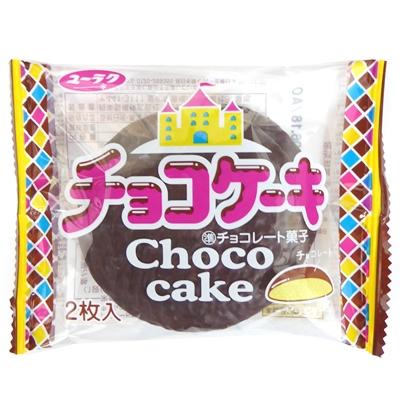 2個入りのチョコケーキ 特価 正規認証品 新規格 チョコケーキ 5☆好評 2枚入り 10個入1BOX 有楽製菓 夏季クール便配送 駄菓子 別途220円~