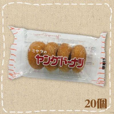 今も昔も大人気 宮田のヤングドーナツ 特価 40%OFFの激安セール ヤングドーナツ ヤングドーナツが80個 駄菓子 宮田製菓 買取 4個入りX20パック
