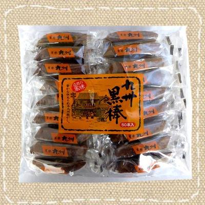 懐かしの駄菓子! 【特価】九州黒棒 50本 個装 トリオ食品【懐かしの駄菓子】