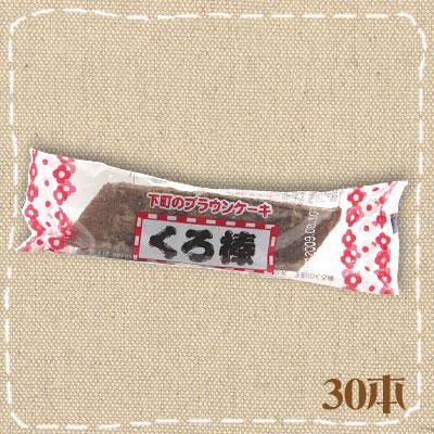 下町のブラウンケーキ 特価 懐かしい味 下町のくろ棒 無料 30本 駄菓子 クロボー製菓 安値