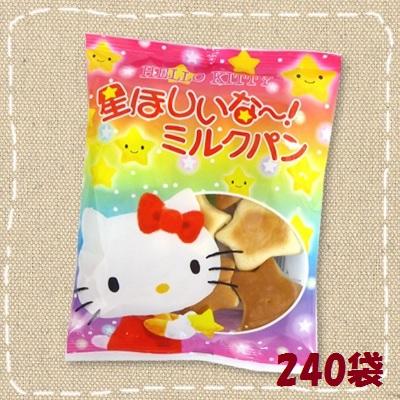 【卸価格】カネ増製菓 ハローキティ 星ほしいな~!ミルクパン キティパッケージ星形ひとくちパン 65g×240袋【特価】