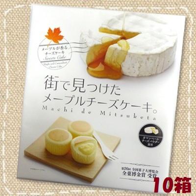 【ギフト】静岡発 街で見つけたメープルチーズケーキ 20個入り×10箱【卸価格】