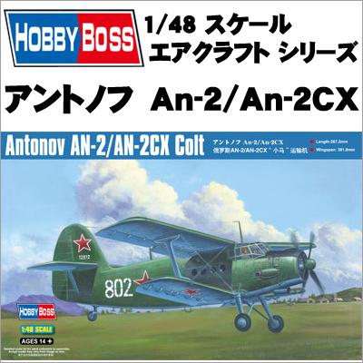 【卸価格】ホビーボス 1/48 エアクラフト シリーズ アントノフ An-2/An-2CX【プラモデル】【模型】受注発注商品