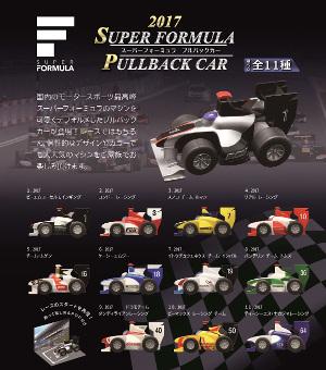 2017 スーパーフォーミュラ プルバックカー 10個入り8BOX エフトイズ