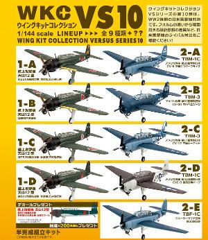ウイングキットコレクションVS10 1/144 10個入り8BOX エフトイズ