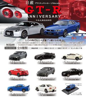 日本名車倶楽部 VOL.8 日産GT-Rアニバーサリー 10個入り8BOX エフトイズ