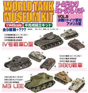 ワールドタンク ミュージアムキット VOL.5 10個入り8BOX エフトイズ
