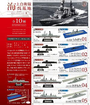 現用艦船キットコレクションVol.6 海上自衛隊呉基地 10個入り8BOX エフトイズ
