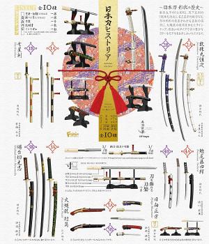 名刀百華 日本刀ヒストリア 10個入り8BOX エフトイズ