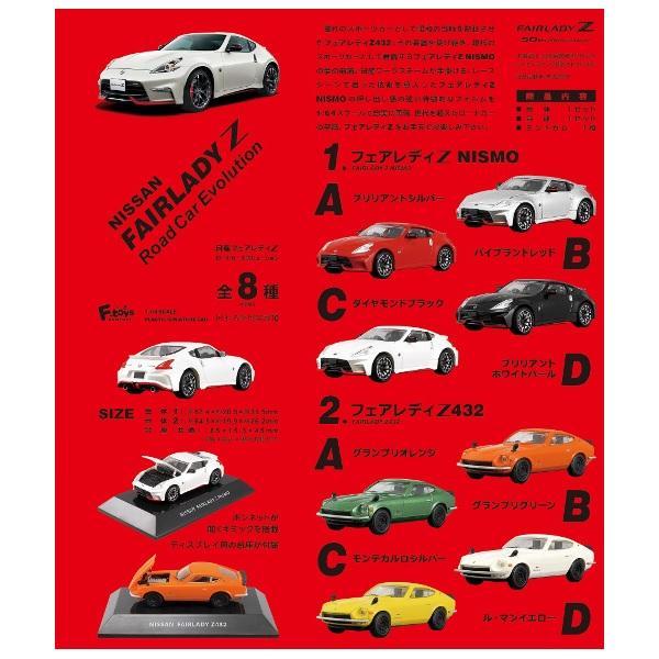 日本名車倶楽部 Vol.10 フェアレディZ ロードカーエボリューション 10個入8BOX エフトイズ 1/64スケール 2020年6月29日発売予定