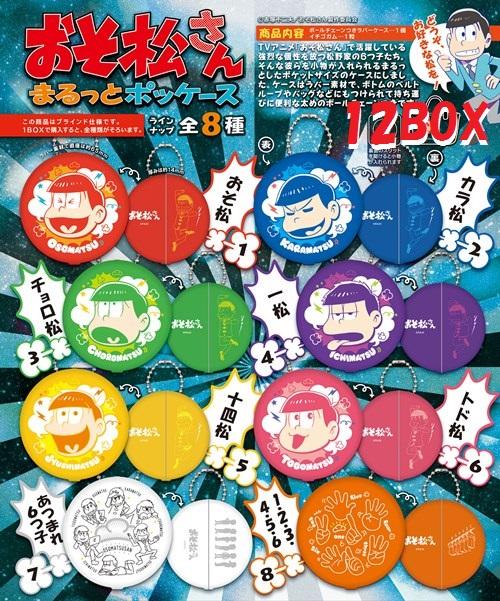 おそ松さん まるっとポッケース8個入り12BOX【エフトイズ】