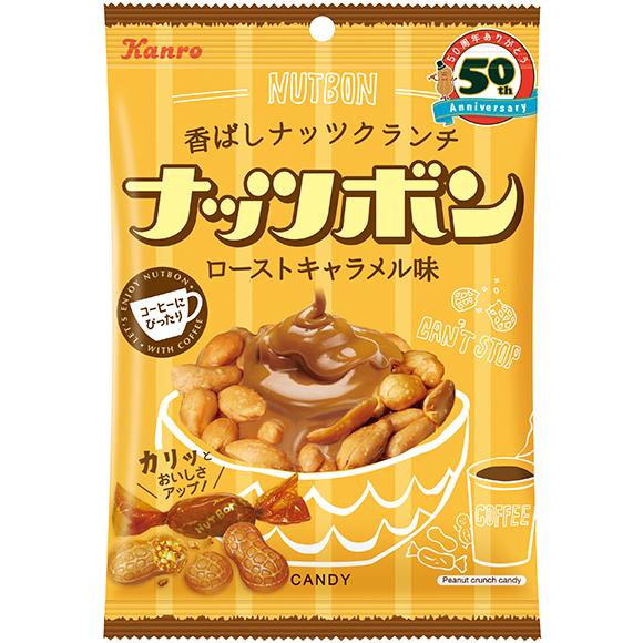 割引 カリッと香ばしいナッツクランチキャンディ ナッツボン 値下げ ローストキャラメル味×30袋