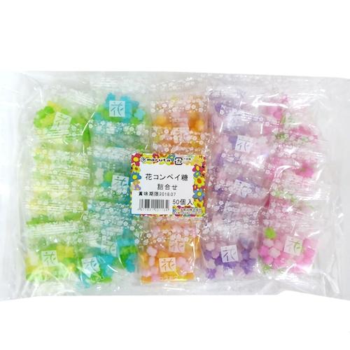 小粒タイプのこんぺいとうの詰め合わせ 花こんぺい糖 詰合せ 5g×50袋 マルタ製菓 イベント・催事・子供会などにも
