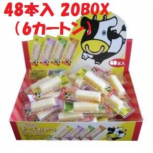 【卸特価】チーズおやつ 扇屋食品 48本×20BOX 6カートン 大量5,760本