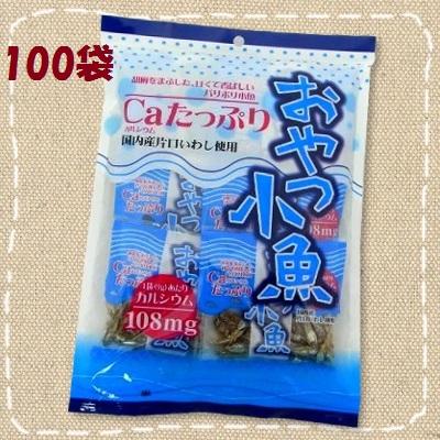 【特価】中国・台湾で人気の小魚!カルシウムたっぷり おやつ小魚 72g(9g×8袋)個装8袋入×100袋 国内産片口いわし使用【タクマ食品】珍味